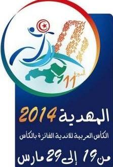 نادي القرين الكويتي بطلا للاندية العربية ابطال الكأس بكرة اليد